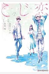 こじ恋2 (シルフコミックス) Kindle版