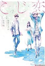 こじ恋2 (シルフコミックス)