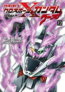 機動戦士クロスボーン・ガンダム ゴースト(12) (角川コミックス・エース)