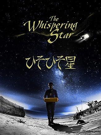 ひそひそ星:アンドロイドの鈴木洋子は、昭和レトロな内装の宇宙船で、滅びゆく絶滅種の人間たちに、大切な荷物を届けるために、宇宙を旅している。30デジベル以上の音をたてると人間が死ぬおそれがあるという