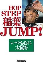 表紙: HOP STEP 稲葉JUMP! (KKロングセラーズ) | 稲葉 篤紀