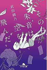その日、朱音は空を飛んだ (幻冬舎文庫) Kindle版