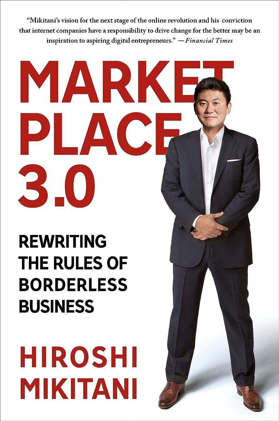 ディレクトリ悲惨なアナウンサーMarketplace 3.0: Rewriting the Rules of Borderless Business (English Edition)