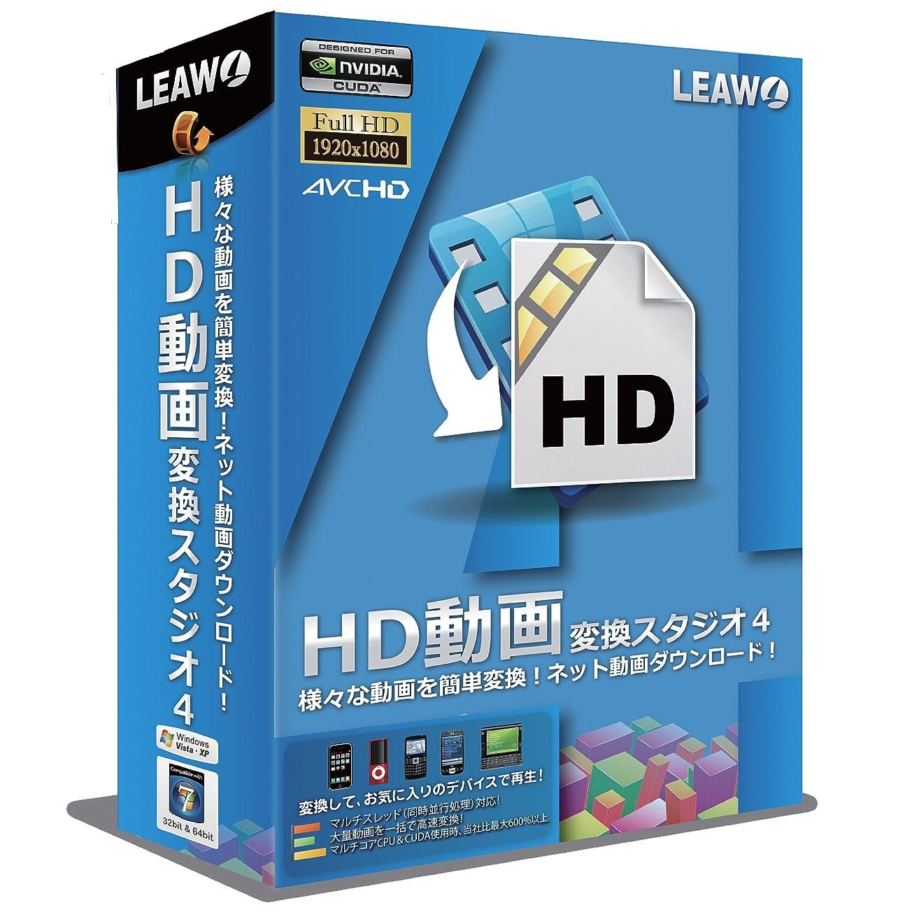 タヒチなぜリーダーシップHD動画変換スタジオ 4