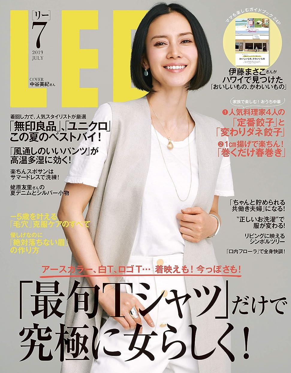 ポーク戦闘LEE (リー) 2019年7月号 [雑誌]