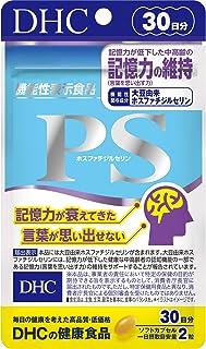 PS(ホスファチジルセリン) 30日分