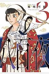 八百夜(3) (ウィングス・コミックス) Kindle版
