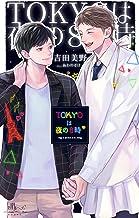 表紙: TOKYOは夜の8時 (&Me BOOKS)   あわのすけ