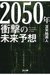 2050年 衝撃の未来予想 (TAC出版) Kindle版