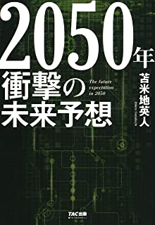 2050年 衝撃の未来予想 (TAC出版)
