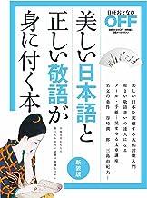 表紙: 美しい日本語と正しい敬語が身に付く本 新装版 | 日経おとなのOFF