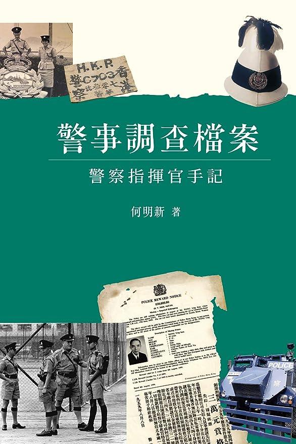 毒液レール評判警案調查檔案:警察指揮官手記 (Traditional Chinese Edition)