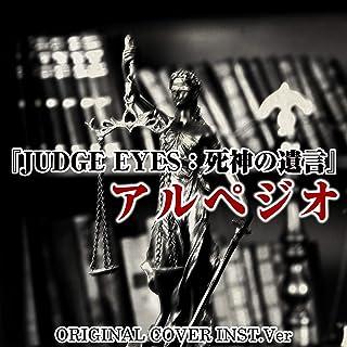 『JUDGE EYES:死神の遺言』アルペジオ ORIGINAL COVER INST.Ver.
