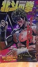 北斗の拳 コミック 1-12巻セット (トクマコミックス)