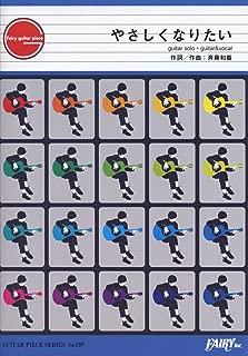 ギターピースGP159 やさしくなりたい by 斉藤和義(ギターソロ譜・ギター&ヴォーカル譜) (GUITAR PIECE SERIES)