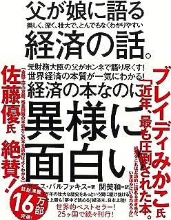 Amazon.co.jp : 父が娘に語る美しく深く壮大でとんでもなくわかりやすい経済の話