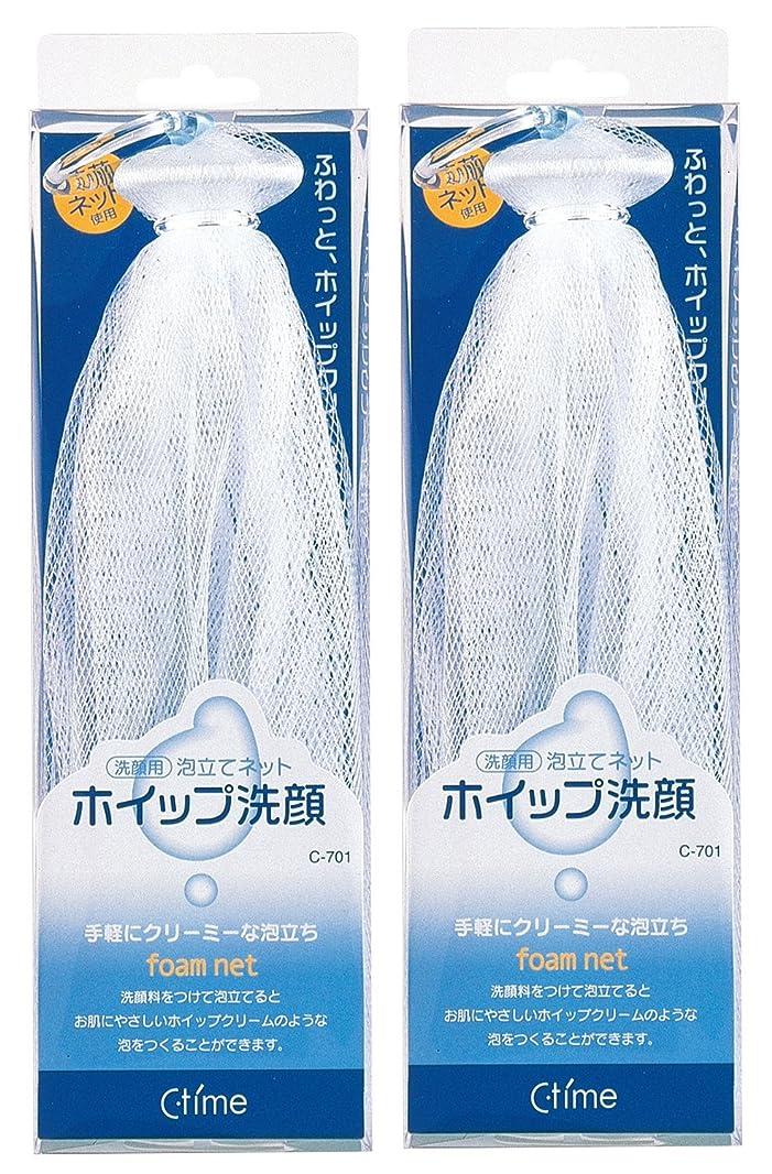ラップビル管理する小久保 『ホイップクリームのような泡をつくれる洗顔用泡立てネット』 ホイップ洗顔 2個セット