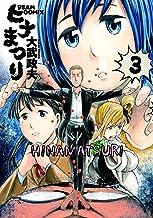 表紙: ヒナまつり 3 (HARTA COMIX) | 大武 政夫