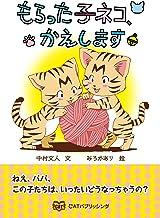 表紙: もらった子ネコ、かえします | 中村 文人