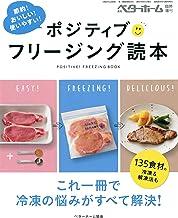 表紙: ポジティブフリージング読本-節約!おいしい!使いやすい | ベターホーム協会