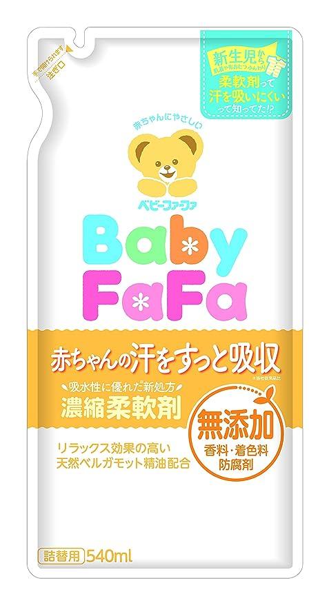 剛性酒ディレイベビーファーファ 濃縮 柔軟剤 詰替用 540ml