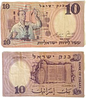 Israel 10 Lira Pound Banknote 1958 (Second Series of the Pound) Paper Israeli Old Rare Vintage Money