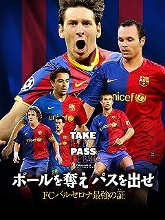 ボールを奪え パスを出せ/FCバルセロナ最強の証(字幕版)