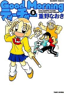 GoodMorningティーチャー (5) (バンブーコミックス 4コマセレクション)