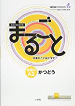 "Marugoto: Japanese language and culture Elementary2 A2 Coursebook for communicative language activities ""Katsudoo""/ まるごと 日本のことばと文化 初級2 A2 かつどう (JF Standard coursebook / JF日本語教育スタンダード準拠コースブック)"