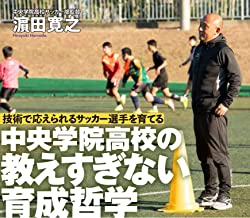 表紙: 技術で応えられるサッカー選手を育てる 中央学院高校の教えすぎない育成哲学 | 濵田寛之