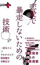 表紙: 恋愛で暴走しないための技術 (幻冬舎plus+) | 二村ヒトシ