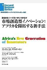 市場創造型イノベーション:アフリカを開拓する新手法 DIAMOND ハーバード・ビジネス・レビュー論文 Kindle版