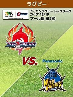ジャパンラグビー トップリーグ カップ 18/19 プール戦 第2節 日野 vs. パナソニック