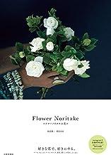 表紙: Flower Noritake フラワーノリタケの花々   則武潤二