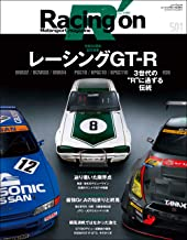 表紙: Racing on No.501 | 三栄