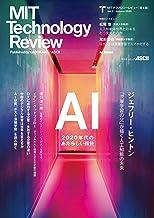 表紙: MITテクノロジーレビュー[日本版] Vol.1/Autumn 2020 AI Issue [雑誌] (アスキームック) | MITテクノロジーレビュー編集部