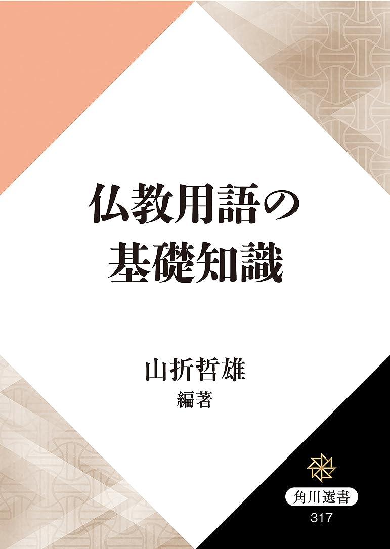 衛星ドナウ川説教する仏教用語の基礎知識 (角川選書)