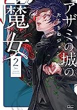 表紙: アザミの城の魔女 2巻 (タタンコミックス) | たらちねジョン