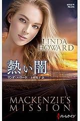 熱い闇 (ハーレクイン・プレゼンツ作家シリーズ別冊) Kindle版
