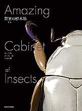 表紙: 驚異の標本箱 ‐昆虫‐ (角川書店単行本) | 吉田 攻一郎