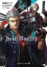 表紙: Devil May Cry 5 ‐Before the Nightmare‐ (角川スニーカー文庫) | 森橋 ビンゴ
