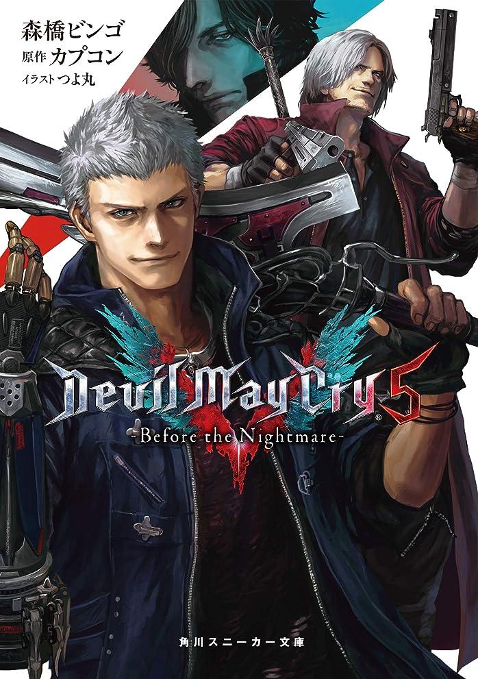 細心のうぬぼれた乳製品Devil May Cry 5 ‐Before the Nightmare‐ (角川スニーカー文庫)