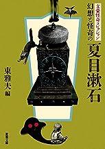 表紙: 文豪怪奇コレクション 幻想と怪奇の夏目漱石 (双葉文庫) | 夏目漱石
