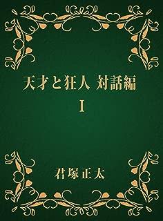 天才と狂人 対話編 I (BoBoBooks)
