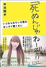 表紙: 「死ぬんじゃねーぞ!!」 いじめられている君はゼッタイ悪くない (文春e-book) | 中川 翔子
