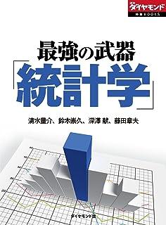 最強の武器「統計学」 週刊ダイヤモンド 特集BOOKS