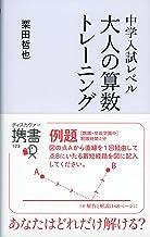 表紙: 中学入試レベル 大人の算数トレーニング (ディスカヴァー携書)   栗田哲也