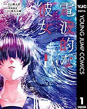 表紙: 電波的な彼女 1 (ヤングジャンプコミックスDIGITAL) | 片山憲太郎