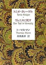 表紙: トニオ・クレーゲル ヴェニスに死す(新潮文庫) | トーマス・マン