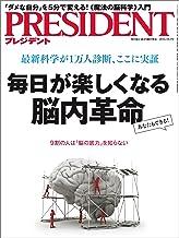 表紙: PRESIDENT (プレジデント) 2016年 10/3号 [雑誌]   PRESIDENT 編集部